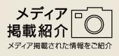 吉野本葛天極堂 メディア掲載紹介