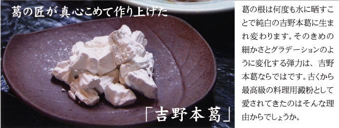 胡麻豆腐1
