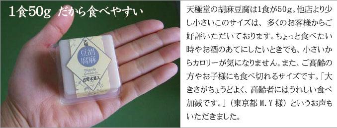 胡麻豆腐3