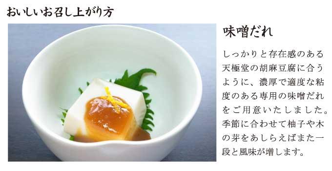 胡麻豆腐4