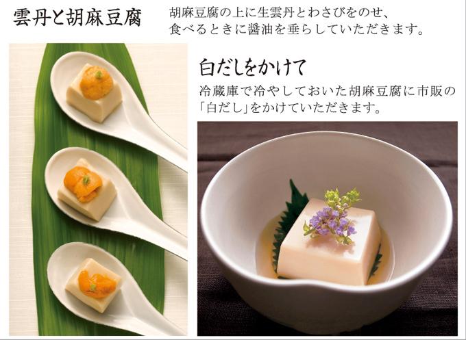 胡麻豆腐5
